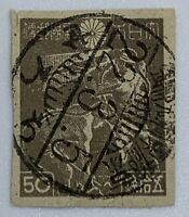 JAPAN IMPERF STAMP W/ FULL BOLD 1922 SON CANCEL 95% CENTERED