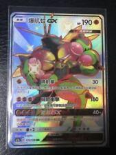 Pokemon Chinese Star Collection Hidden Fates SM AC1A GX SSR Shiny Buzzwole New