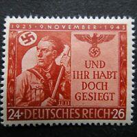 Germany Nazi 1943 Stamp MNH Swastika Eagle Munich beer-hall putsch WWII Third Re