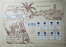 ISRAEL SPECIAL FOLDER 1980 STAMPS EXHIBITION, LUAP  last day postal selling