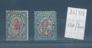 BULGARIA rare overprints 1884-85 (CV $400 EUR320)