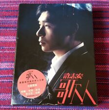 Andy Hui ( 許志安 ) ~ 歌人 (CD+DVD) ( Hong Kong Press ) Cd
