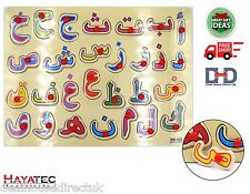 ARABIC ALPHABET LETTERS PUZZLE High Quality Islamic Eid Gift for Children UK