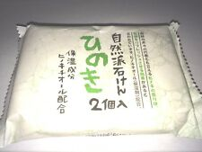 F/S Japanese Hinoki Cypress Wood Oil Soap - 2 Bar Pack Made in Japan.