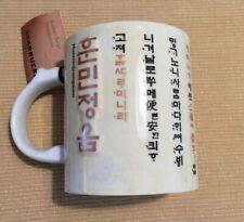 Starbucks Coffee Korean Script Hunminjeongeum Mug Cup Korea Dragon Handle