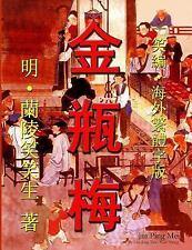 Jin Ping Mei (CQ size, Traditional Chinese Edition) by Lanling Xiaoxiao Sheng...
