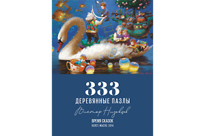 """wooden puzzle davici """"Time of fairy tales"""" 333 pcs jigsaw present art"""