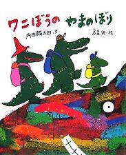 Young Crocodile Climbs the Mountain (Japanese Edition) [Mar 01, 2007] Uchida, Ri