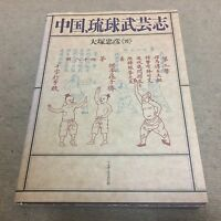 Karate 025 - The Chinese Origins of Okinawan Ryukuan Karate Bugei RARE BOOK