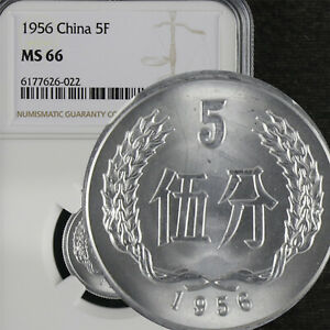 1956 China 5Fen NGC MS 66