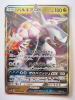 045/066 POKEMON SM5M JAPANESE HOLO GX carte card game Palkia