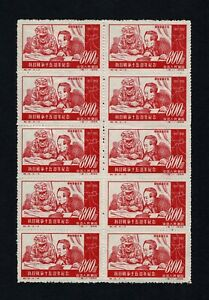 China Block 10 Stamps $800 scarlet 15th Anniversary of War against Japan 1952