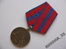 MEDAL FOR LOYALTY TO THE DUTY OF THE CHEKA AWARD ORDER  MEDALS CROSS STAR PINS