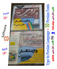Software CD & DVD Iranian Titles & Study - Great for Developers, ReSearchers
