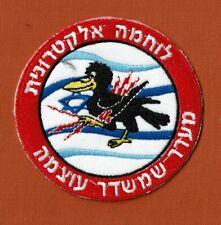 ISRAEL IDF IAF ELECTRONIC WARFARE WING PATCH VERY RARE