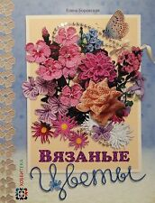 Crochet Knitting Knit Flowers Patterns Russian Book Magazine Dahlia Calendula