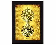 Frame: BISMILLAH (Yello) -8x6 Inches  -Islamic Arabic Calligraphy Art Gift Decor