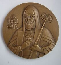 UNION OF BREST PATRIARCH OF CONSTANTINOPLE ORTHODOX RUSSIA Polish medal