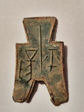 Ancient Chinese Coin, Zhou Dynasty Square Foot Spade 350 - 250 B.C.