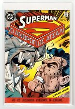 Superman The Man of Steel #19 (DC Comics 1996) Rare Greek Foreign Variant VG+