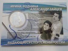 Russland - 3 Rubel - 2010 - Eiskunstlaufen - Rodnina Zaitsev - 1 oz Silber - PP