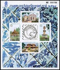 Thailand 1985 Block 14 B Briefmarkenausstellung THAIPEX Imperf Postfrisch MNH