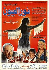 Light of Her Eyes نور العيون Fifi Abdou 1990 Egyptian one-sheet movie poster