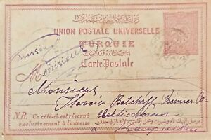 1898 Ottoman Turkey  20 para postal card in greek text.