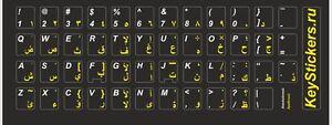 Arabic English + Russian Choice Keyboard Sticker Decal Black White laptop or PC