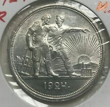 1924 Russia Rouble - Silver Uncirculated