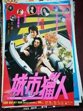 Jackie Chan 'City Hunter' Chinese Poster
