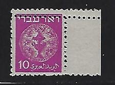 Israel 1948 Doar Ivri Mint 10m Single - Double Perforations Error