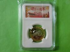 China 10 Yuan Commemorative Coin 2017 90th Anniversary of Liberation Army(UNC)..