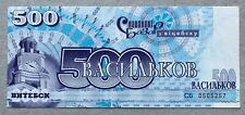 "Belarus. Goznak. 500 cornflowers. The festival ""Slavic Bazaar"". 2001"