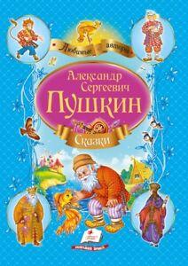 Children's Russian Books for Kids Сказки. Пушкин Александр Сергеевич А4