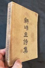 民國35年 上海中華浸會 新頌主詩集 1946 Christian songs book New Hymns of Praise Shanghai China