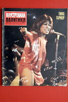 TINA TURNER ON UNIQUE COVER 1974 RARE EXYU MAGAZINE
