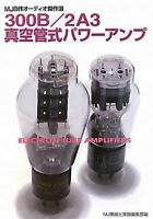 300B/2A3 vacuum-tube power amplifier MJ own audio masterpiece choice JP Book