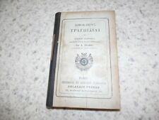 1900.Théatre.texte grec.Sophocle