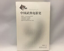 History of Chinese Martial Arts Movies by Jia Leilei Chinese Language Edition