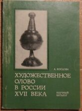 Russian Book Making Artistic Tin 17 Century Russia Catalog Urn Icon Cup Plate Ol
