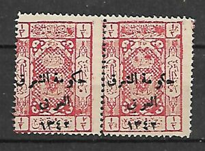 SAUDI ARABIA CALIPHATE HEJAZ. 1924,, MNG