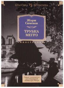 "Жорж Сименон "" Трубка Мегрэ "" 11 романов  Russische"