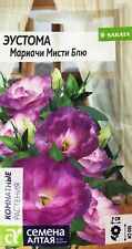 """Eustoma flowers """"Mariachi F1 Misty Blue"""". Sakata Series. Seeds from Russia."""