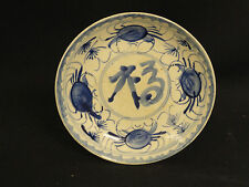 ANTIQUE MING DYNASTY BLUE & WHITE 16 c CHIA CHING CALLIGRAPHY MOTIF CHARGER 明代瓷器