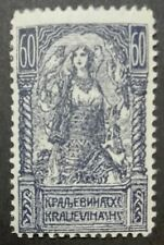 YUGOSLAVIA STAMPS MLH - Allegories of Freedom & King Peter I, 1919, * 60VIN
