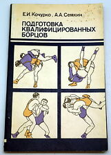 Russian book Wrestling Training skilled wrestlers hand combat sport martial arts