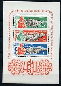 Mongolia Scott 254 Herdsman & animals ss MNH 1961