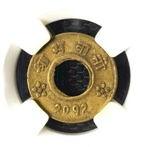 RARE 1955 NEPAL 4 Paisa Mahendra Bir Bikram Coin,KM#754,Ø19mm(+FREE1 coin)#15162