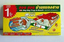 1 box ARS HOY HOY Trap-A-Roach COCKROACHES GLUE TRAP NON-TOXIC SAFE USE(1pcs)